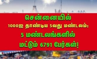 சென்னையில் 1000ஐ தாண்டிய 5வது மண்டலம்: 5 மண்டலங்களில் மட்டும் 6791 பேர்கள்!