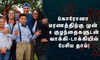 கொரோனா மரணத்திற்கு முன் 6 குழந்தைகளுடன் வாக்கி-டாக்கியில் பேசிய தாய்!