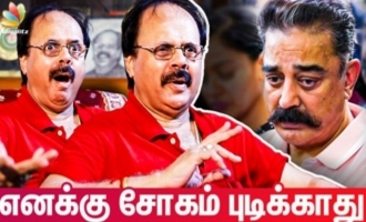 I dont know how to cry - Crazy Mohan last interview