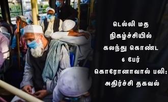 டெல்லி மத நிகழ்ச்சியில் கலந்து கொண்ட 6 பேர் கொரோனாவால் பலி: அதிர்ச்சி தகவல்