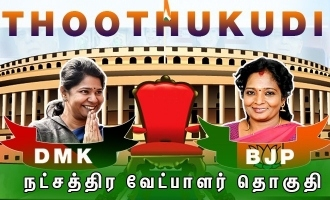Kanimozhi Vs Tamilisai: Analysis of star constituency Thoothukudi!