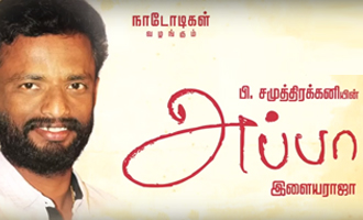 En Appa : Director Pandiraj Speaks About His Father
