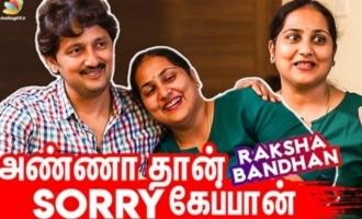 Raksha Bandhan Special : Prasanth & Gayathri