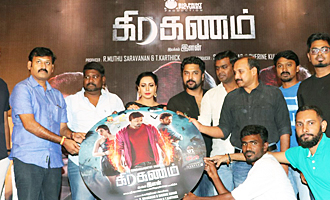 'Graghanam' Audio Launch
