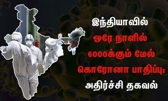 இந்தியாவில் ஒரே நாளில் 6000க்கும் மேல் கொரோனா பாதிப்பு: அதிர்ச்சி தகவல்