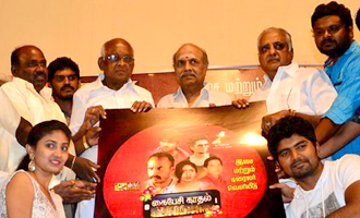 'Kaipesi Kadhal' Movie Audio Launch