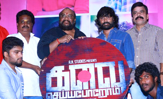 'Kalavu Seiya Porom' Movie Audio Launch