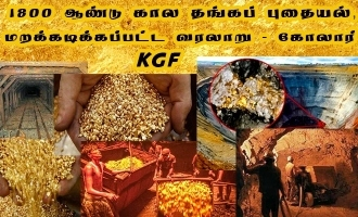 1800 ஆண்டு கால தங்கப் புதையல், மறக்கடிக்கப்பட்ட வரலாறு – கோலார் KGF