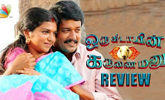 'Oru Kidayin Karunai Manu' Movie Review