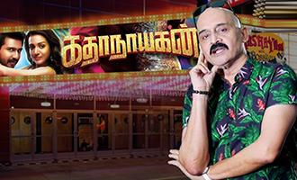 Katha Nayagan Movie Review : Kashayam with Bosskey