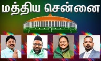 நட்சத்திர தொகுதி: மத்திய சென்னையின் மக்கள் வேட்பாளர் யார்?