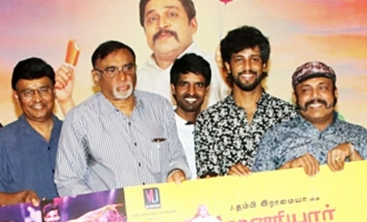 'Maniyaar Kudumbam' Movie Audio Launch