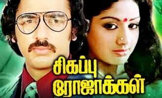 'சிகப்பு ரோஜாக்கள் 2' படம் குறித்து பாரதிராஜா மகன் விளக்கம்!