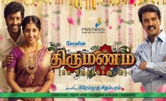 Cheran's Thirumanam locks release date!