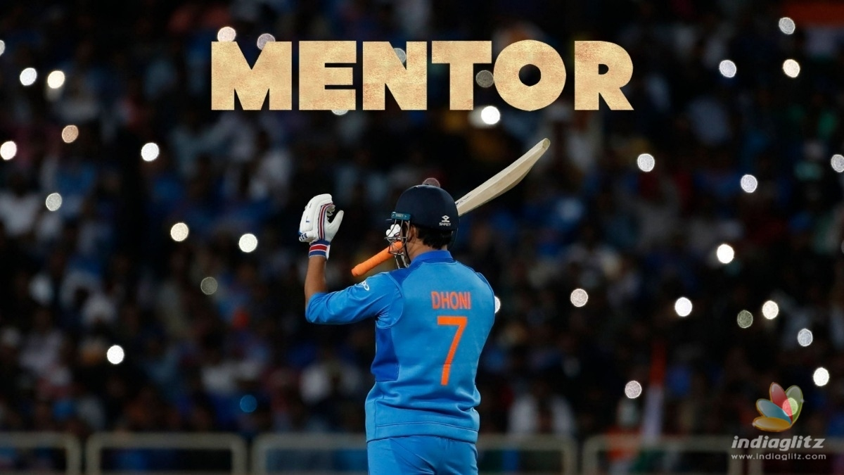 MS Dhoni denies salary from BCCI for serving as Indian Cricket Team's mentor!