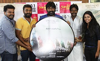 'Merku Thodarchi Malai' Audio Launch