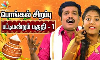 Madurai Muthu's Pongal Pattimandram 2018 - Part 1