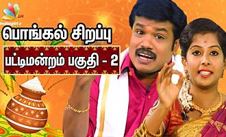 Madurai Muthu's Pongal Pattimandram 2018 - Part 2