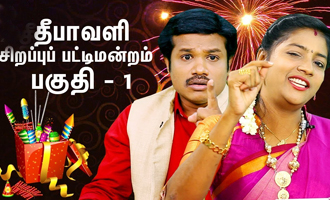 Madurai Muthu's Diwali Pattimandram 2017 - Part 1