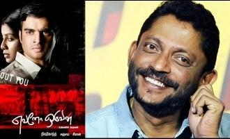 Director Nishikanth Kamath of Evano Oruvan fame passes away