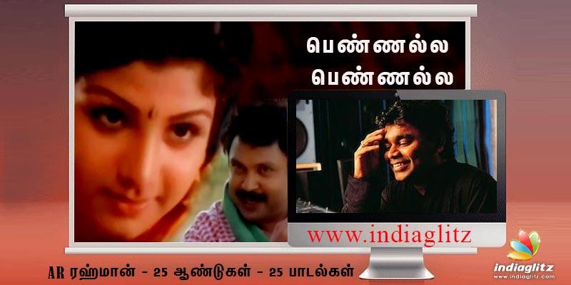 1993 - பெண்ணல்ல பெண்ணல்ல - உழவன்