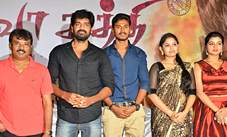 'Pichuva Kaththi' Audio Launch