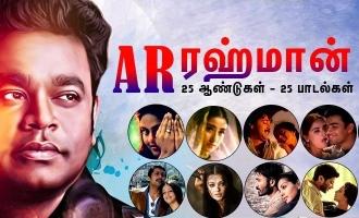 AR ரஹ்மான் - 25 ஆண்டுகள் - 25 பாடல்கள் - இளம்பரிதி கல்யாணகுமார்