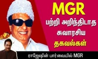 Interesting unknown facts about MGR : Rajesh Interview   Part 1