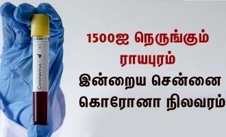 1500ஐ நெருங்கும் ராயபுரம்: இன்றைய சென்னை கொரோனா நிலவரம்