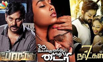 7 Naatkal, Bongu, Tube Light, Vilayattu Aarambam, Munnodi Tamil Movie Review