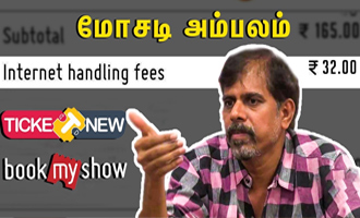 Movie ticket booking : The Scam behind Internet Charges - R.K. Selvamani Speech