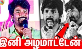 I will not cry hereafter - Sivakarthikeyan jolly speech