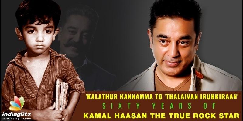 'Kalathur Kannamma to 'Thalaivan Irukkiraan' - Sixty years of Kamal Haasan the true Rock Star - Tamil News - IndiaGlitz.com