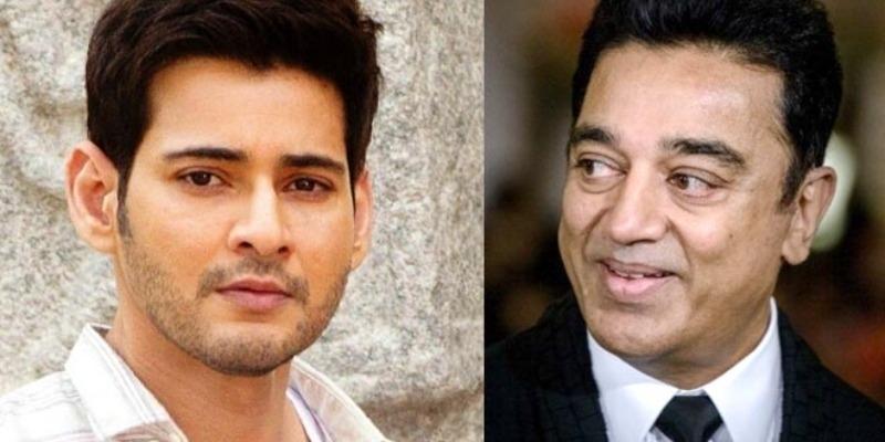 Kamal Hassan and Mahesh Babu join for a film – தமிழ் News