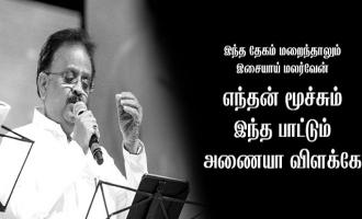 எஸ்பிபி மறைவு: அரசியல் பிரபலங்கள் இரங்கல்!