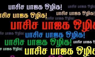 தமிழிசை-சோபியா விவகாரம்: 10 மொழிகளில் டிரெண்ட் ஆகும் ஹேஷ்டேக்குகள்