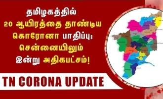 தமிழகத்தில் 20 ஆயிரத்தை தாண்டிய கொரோனா பாதிப்பு: சென்னையிலும் இன்று அதிகபட்சம்!