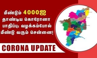 மீண்டும் 4000ஐ தாண்டிய கொரோனா பாதிப்பு: வழக்கம்போல் மீண்டு வரும் சென்னை!
