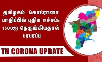தமிழகம்  கொரோனா பாதிப்பில் புதிய உச்சம்: 1500ஐ நெருங்கியதால் பரபரப்பு