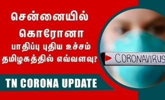 சென்னையில் கொரோனா பாதிப்பு புதிய உச்சம்:தமிழகத்தில் எவ்வளவு?