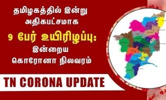 தமிழகத்தில் இன்று அதிகபட்சமாக 9 பேர் உயிரிழப்பு: இன்றைய கொரோனா நிலவரம்