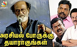 These politicians are good,but the system isn't: Rajinikanth Speech