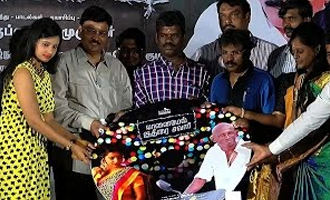 'Yaanai Mel Kudhirai Savaari' Audio Launch