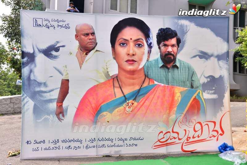 'Amma Deevana' Movie Opening
