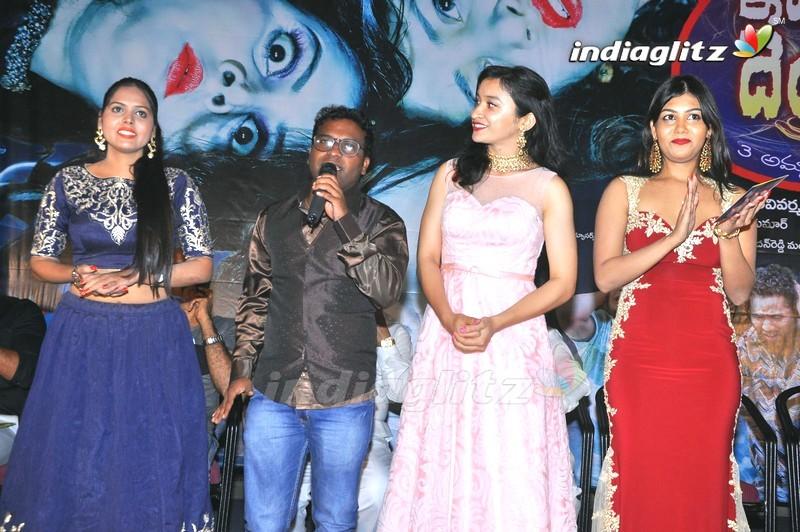 'Idem dayyam' Audio Launch