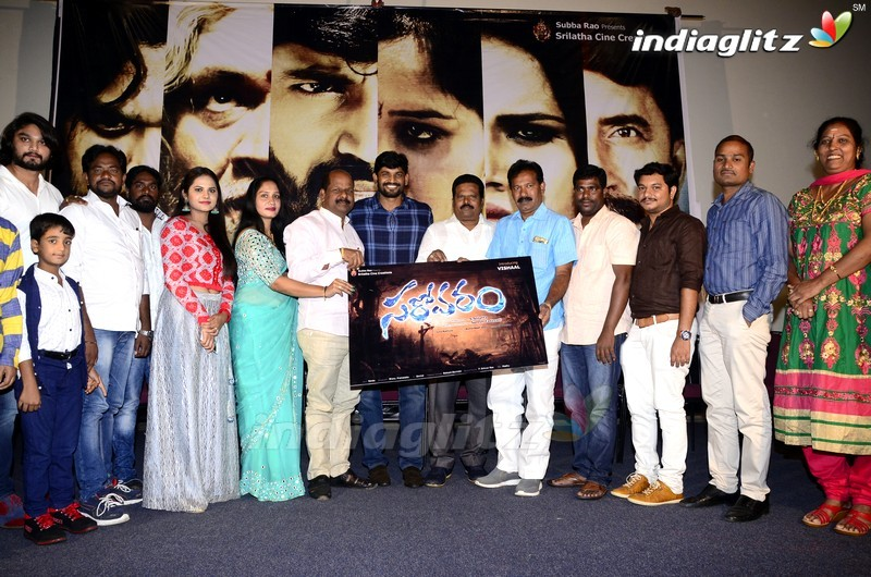 'Sarovaram' Teaser Launch