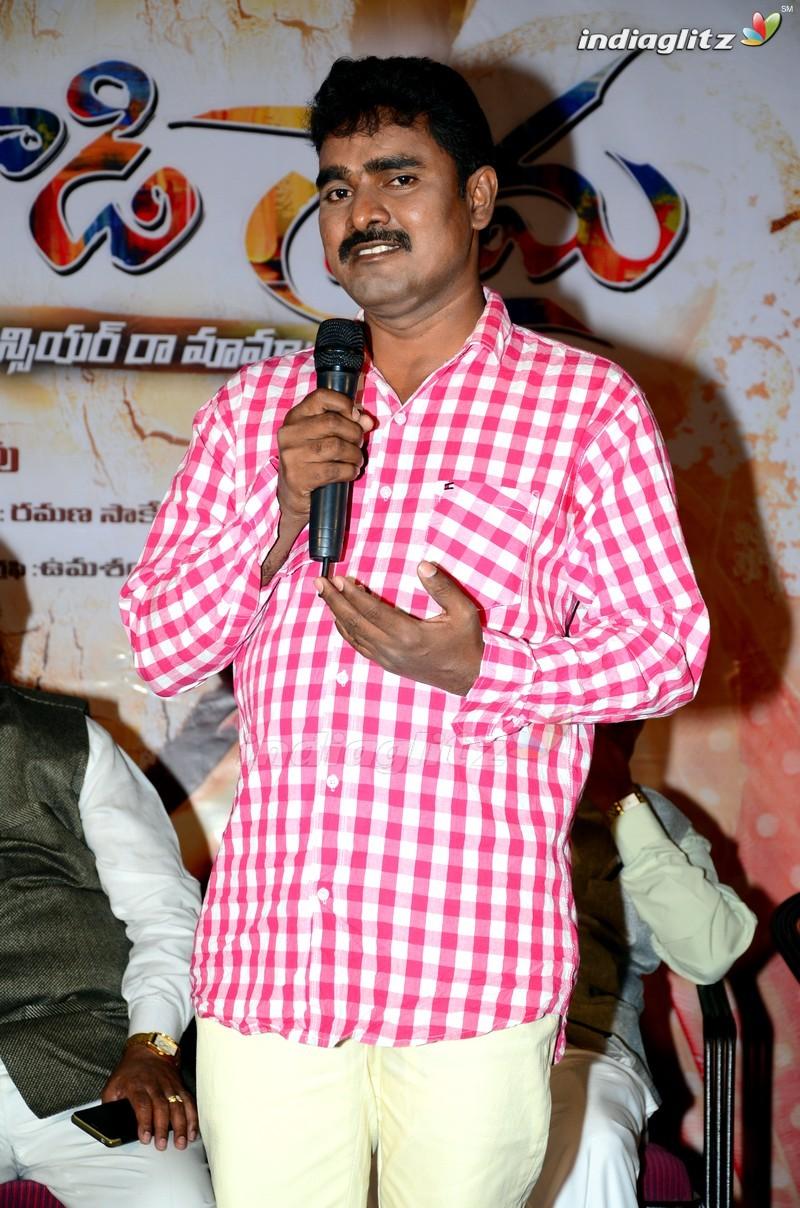 Events - Seenugadi Prema Audio Launch Movie Launch And -1169
