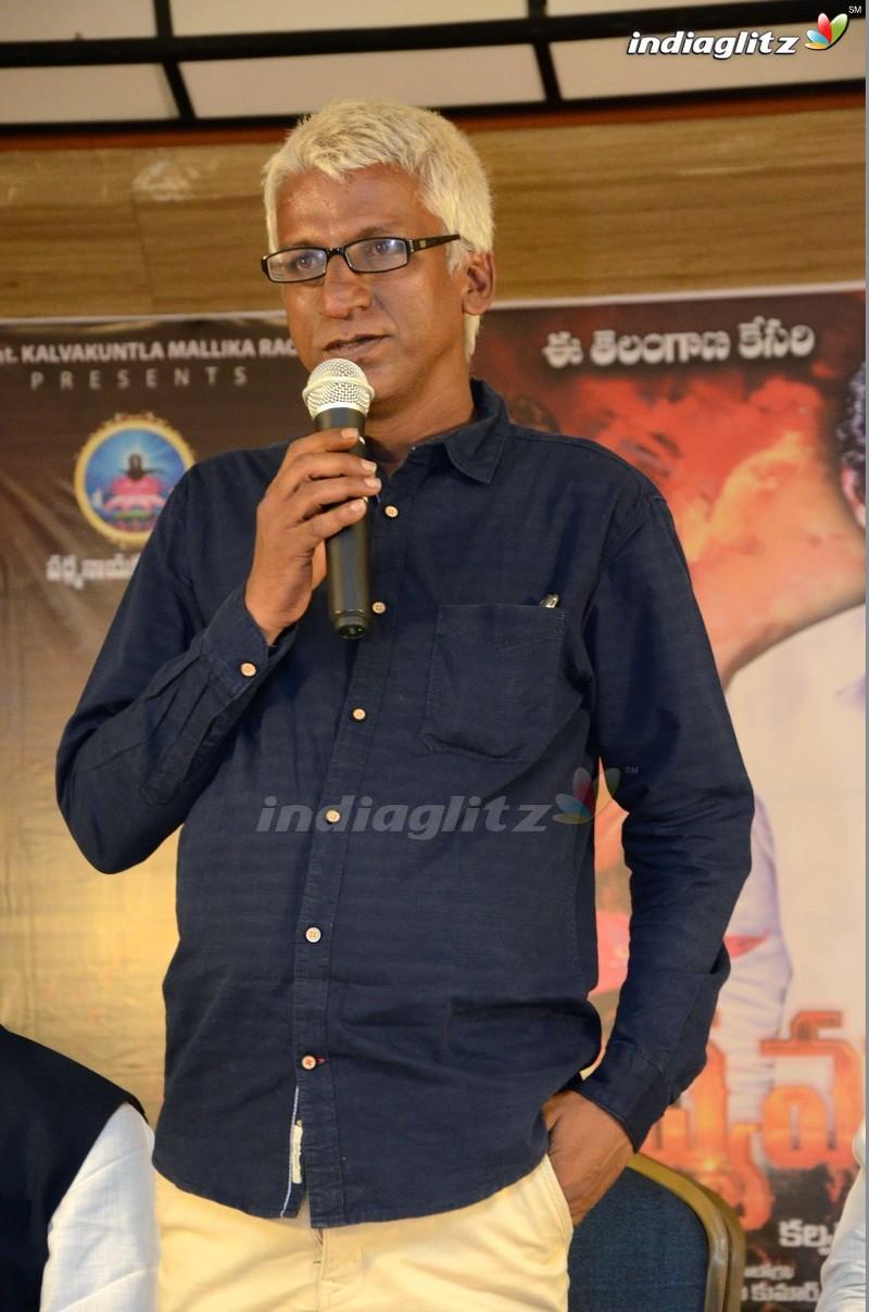 'Udyama Simham' Trailer Launch