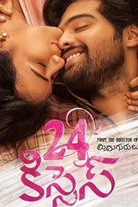 24 Kisses Review
