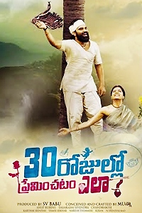 30 Rojullo Preminchadam Ela Review